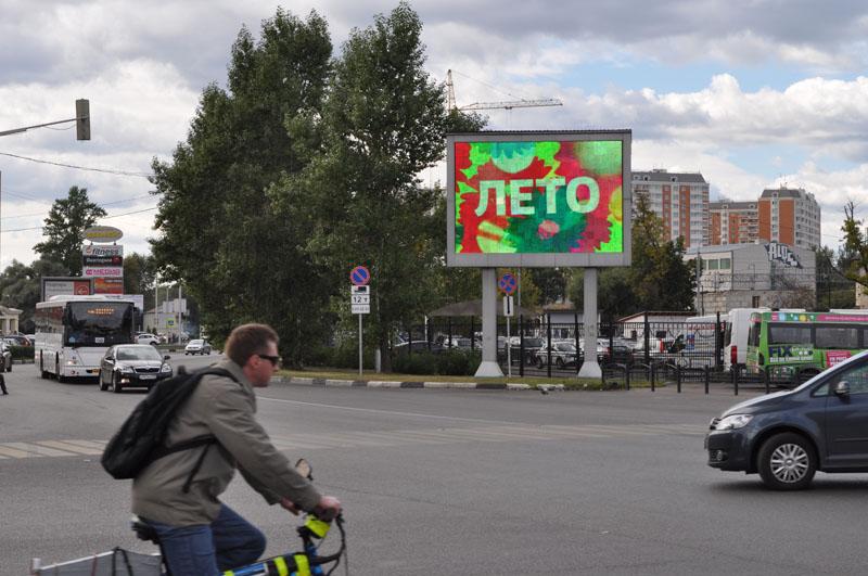 экран (Носовихинское шоссе 10 км. 850 м. )